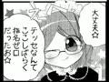 エロエロ天使の4駒漫画第29話