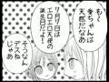 エロエロ天使4コマ漫画第34話